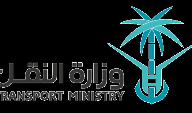وزارة النقل تتبنى نظاماً يعتمد التقنية الحديثة في إدارة شبكة الطرق في المملكة