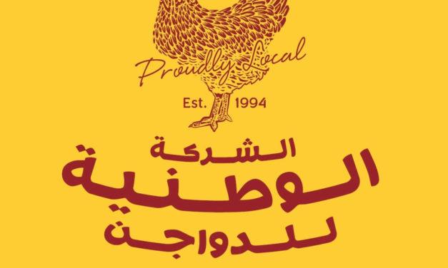 """""""الوطنية للدواجن"""" تعتمد تطبيقها الذكي """"National Poultry"""" واحداً من منافذ بيع منتجاتها للجمهور"""