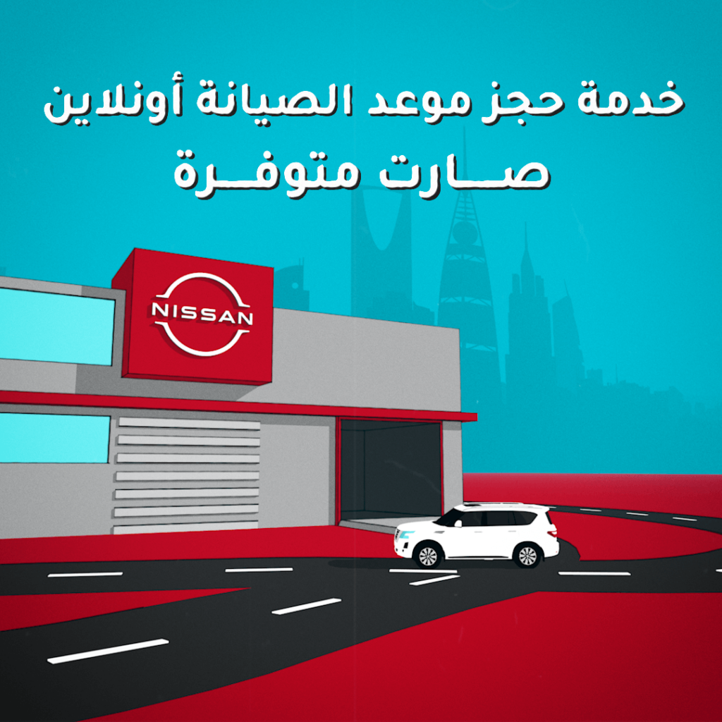 ONLINE SERVICE BOOKING NOW AVAILABLE WITH NISSAN KSA