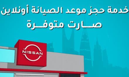 نيسان العربية السعودية توفّر للعملاء إمكانية حجز خدمة الصيانة وغيرها من الخدمات عبر الإنترنت