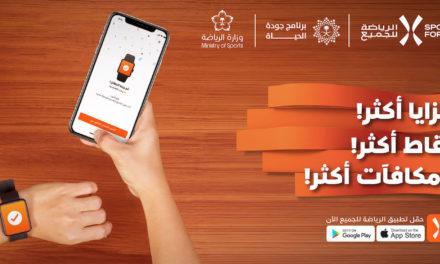 الاتحاد السعودي للرياضة للجميع يضاعف طرق جمع النقاط للمستخدمين عبر برنامج المكافآت. إضافة إلى مزايا ربط أجهزة تتبع اللياقة البدنية وإنشاء تحدياتهم الخاصة