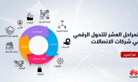 المراحل العشر لإنجاز التحول الرقمي الشامل في شركات الاتصالات