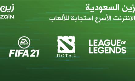 """إنترنت """"زين السعودية"""" الأسرع في Fifa21 وLeague of Legends وDota 2"""