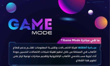 """""""هيئة الاتصالات"""" تطلق مبادرة Game Mode وتكشف عن سرعات مقدمي الخدمات في الوصول لأشهر الألعاب الإلكترونية في المملكة"""