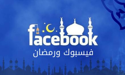 يكشف بحث من فيسبوك توجهات وسلوكيات المستهلكين في السعودية خلال شهر رمضان
