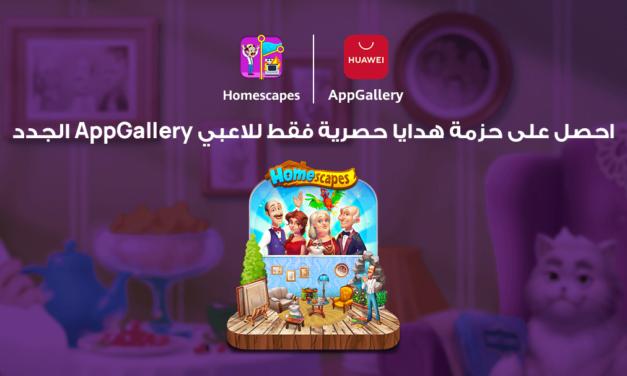 Playrix  تطرح لعبة الألغاز الجذابة والمشوقة Homescapes  على متجر  AppGallery