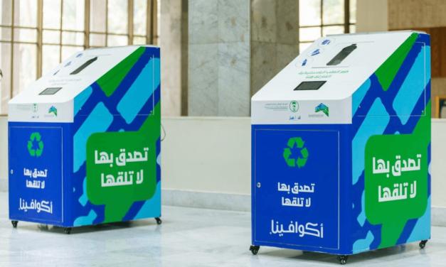"""""""المركز الوطني لإدارة النفايات"""" وأمانة العاصمة المقدسة يطلقان حملة لفرز وجمع العبوات البلاستيكية في منطقة مكة المكرمة"""
