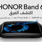 إطلاق سوار HONOR Band 6 المعزز بشاشة أكبر وإمكانات رائعة لتتبع المؤشرات الصحية