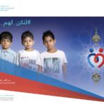 """الجمعية السعودية لأصدقاء مرضى الثلاسيميا والأنيميا المنجلية تطلق  حملة تعريفية """"لنكن لهم حياة """" خلال الشهر الكريم #"""