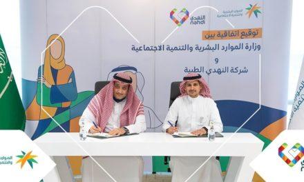 النهدي توقع اتفاقية تعاون مع وزارة الموارد البشرية لتوطين أكثر من 700 وظيفة