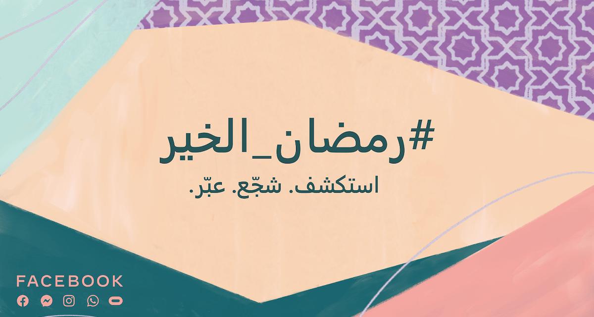 مجتمع فيسبوك حول العالم يتوحد للاحتفال بالشهر الفضيل عبر الاستكشاف والإلهام والتعبير عن الخير #رمضان_الخير