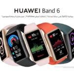 هواوي تطلق HUAWEI Band 6 الجديد كليًا في المملكة العربية السعودية