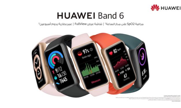 خلال 3 أيام HUAWEI Band 6 ينفذ من متجر HUAWEI الالكتروني في المملكة العربية السعودية