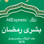 """موقع """"علي إكسبرس"""" يطلق حملة """"تخفيضات #رمضان """" بحسومات تصل حتى 70% حصرية لعملائه في منطقة الشرق الأوسط"""