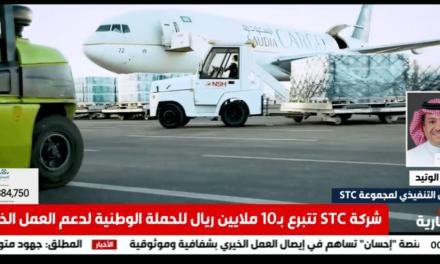 "stc تتبرع لمنصة ""إحسان"" ب 10 ملايين ريال مع مواصلة دعمها تقنياً عبر برنامج ""التمكين التقني"""