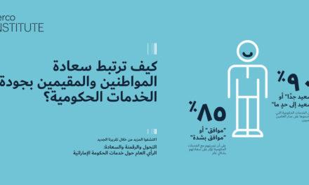 نسبة 90٪ من المواطنين والمقيمين في دولة الإمارات سعداء للغاية بالخدمات الحكومية وفقًا لتقرير جديد صادر عن معهد سيركو
