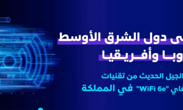 """كأولى دول الشرق الأوسط وأوروبا وأفريقيا تمكين الجيل الحديث من تقنيات الاتصال اللاسلكي """"واي فاي WiFi 6e"""" في المملكة"""