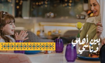 وسط أجواءٍ رمضانية وعملاً بالإجراءات الاحترازية «دور للضيافة» تطلق علامتها الفريدة «أماسي» الخاصة بالشهر الفضيل