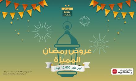 رمضان 2021: خدمات هواوي للأجهزة المحمولة (HMS) تطرح مكافآت مذهلة