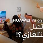 هواوي تقدّم مكالمات فيديو عالية الدقة 1080 بكسل باستخدام تطبيق MeeTime مع الجيل التالي من أجهزة التلفاز: HUAWEI Vision S