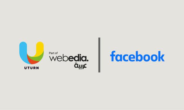 يوترن جزء من مجموعة شركات ويبيديا العربية، تطلق لجمهور المملكة العربية السعودية برنامج ترفيه حصري في رمضان خلال شراكة محتوى مع فيسبوك