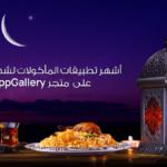 اطلعواعلى تطبيقات الطعام الأساسية لشهر رمضان والمتوفرة للتنزيل عبر متجر تطبيقات AppGallery