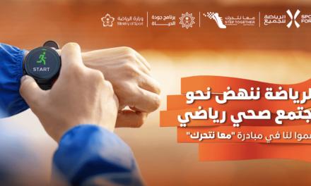 """الاتحاد السعودي للرياضة للجميع يدعو جميع أفراد المجتمع إلى المشاركة في ثماني فعاليات ضمن مبادرة """"معا نتحرك"""" لهذا العام، مع إطلاق سلسلة تحديات لياقة بدنية فريدة من نوعها"""