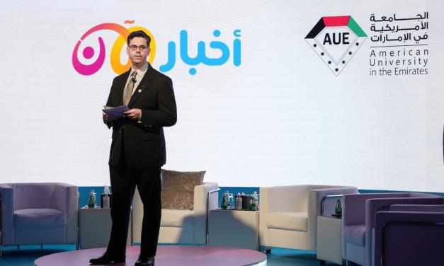 """""""أخبار الآن"""" توقع شراكة استراتيجية مع """"الجامعة الأمريكية في الإمارات"""" لدعم جيل الشباب"""