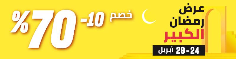 نون تعلن عن خصومات 10-70% خلال عرض رمضان الكبير