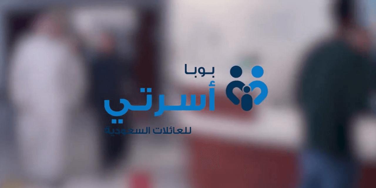"""بوبا العربية تطرح منتجي """"بوبا أسرتي"""" و""""بوبا ساعد للعمالة المنزلية"""""""
