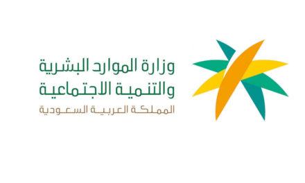 وزارة الموارد البشرية والتنمية الاجتماعية تطلق برنامج نطاقات المطور