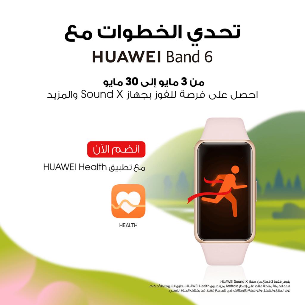 تحدي الخطوات مع HUAWEI Band 6