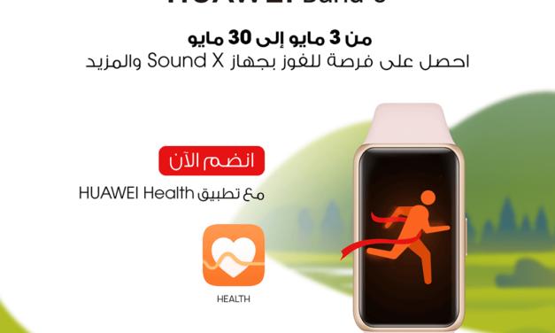 استعد لتحدي الخطوات Challenge HUAWEI Band 6 Steps في المملكة العربية السعودية