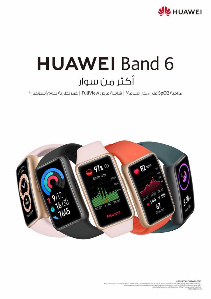 ---- -- سوار HU AWEI Band 6