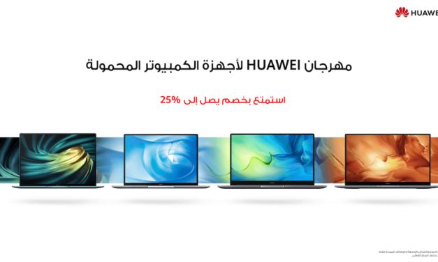 هواوي تُقدم للمستخدمين في المملكة العربية السعودية خصوماتٍ حصرية على أجهزة الكمبيوتر المحمولة من سلسلة MateBook