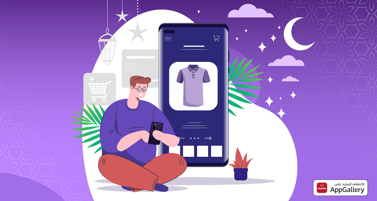 هل تجد صعوبة في العثور على هدية العيد هذا العام؟   تحقق من متجر  AppGallery لتنزيل أفضل تطبيقات التسوق الإلكترونية