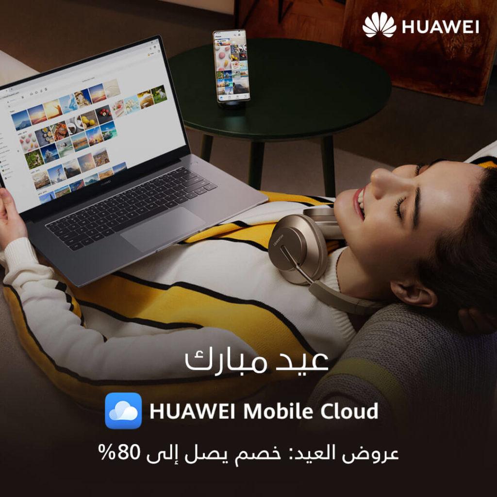 HUAWEI Mobile Cloud_Arabic