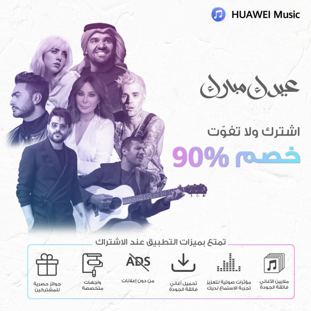 HUAWEI Music_Arabic