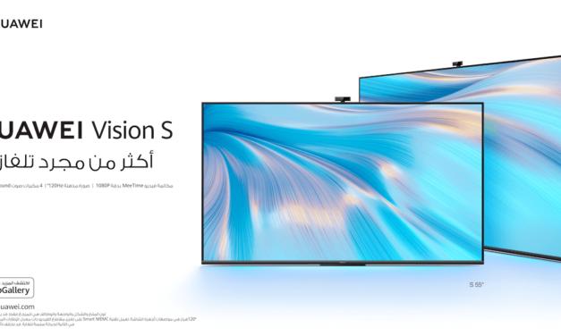 """""""اتصل بتلفازك – Call My TV"""" نمط اجتماعي جديد أصبح ممكنًا الآن – في المملكة العربية السعودية – بواسطة تلفاز HUAWEI Vision S"""