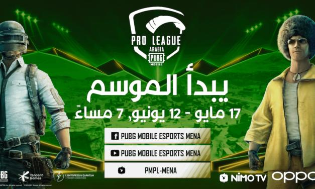 أفضل فرق الألعاب الإلكترونية الاحترافية في المنطقة تتنافس للفوز بجائزة 150 ألف دولار في الموسم الأول من منافسة ) PUBG MOBILE Pro League Arabiaدوري محترفي ببجي موبايل العربية(