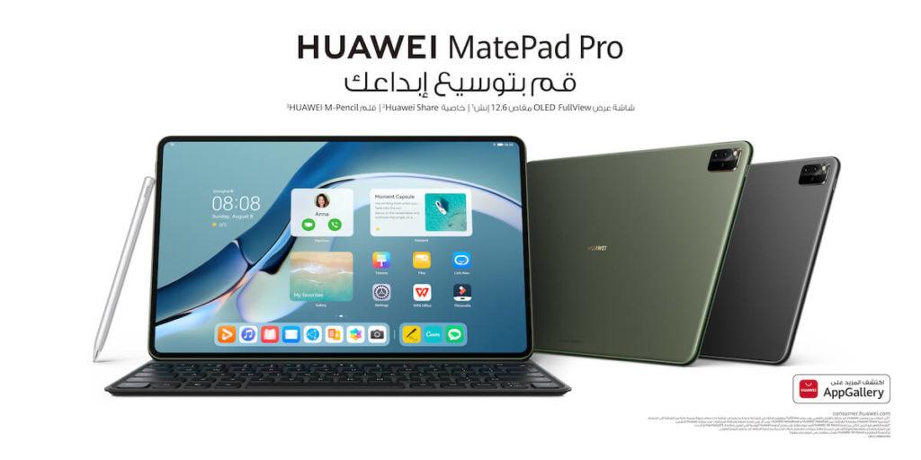 الجهاز اللوحي الجديد HUAWEI MatePad Pro