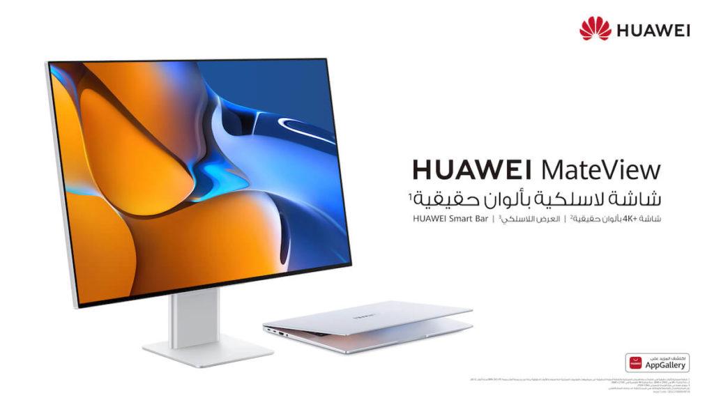 الشاشة اللاسلكية الجدي -- HUAWEI MateView