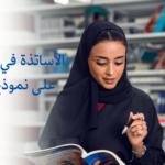 رهان كبير في المملكة العربية السعودية على نموذج التعلّم الهجين للعام الدراسي المقبل