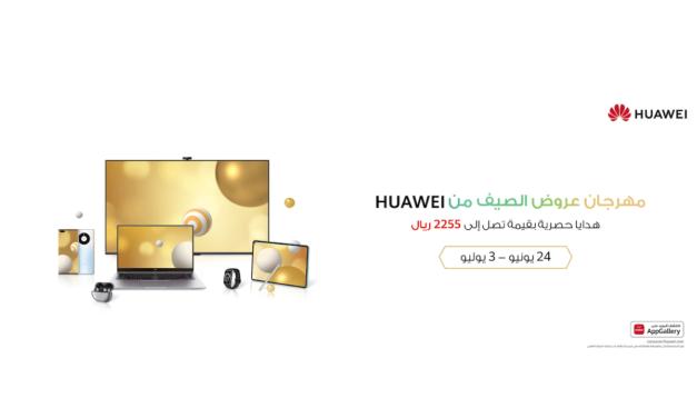 هواوي تُقدم حسومات مُذهلة تصل إلى 31% على عدد من أجهزتها الذكية في المملكة العربية السعودية