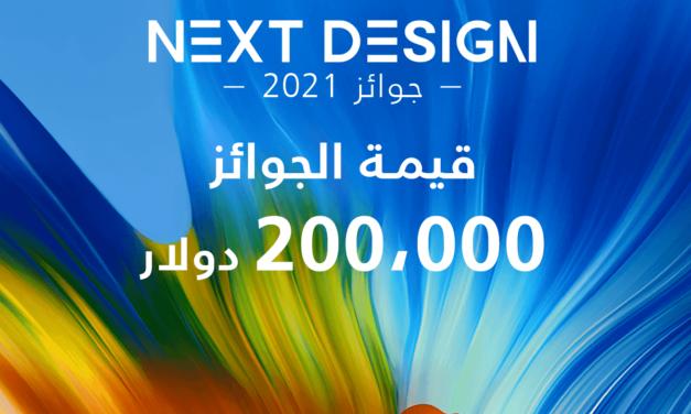 سِمات هواوي يعلن عن إطلاق نسخة 2021 من مسابقة  Next Design Awards في منطقة الشرق الأوسط وأفريقيا