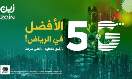 """""""زين السعودية"""" الأسرع في شبكة الجيل الخامس (5G) وخدمات البيانات في الرياض"""