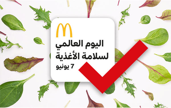 احتفالاً بيوم الأمم المتحدة، ماكدونالدز يسلط الضوء على أهمية سلامة الأغذية