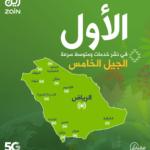 """""""زين السعودية"""" تتصدر في خدمات الجيل الخامس (5G)"""