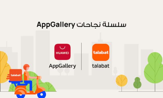 كيف تعاون متجر تطبيقات هواوي «AppGallery» و شركة «طلبات» لتوفير تجربة عملاء تعتبر الأفضل في فئتها