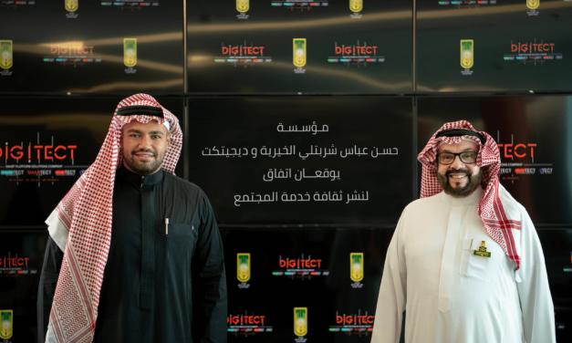 مؤسسة حسن عباس شربتلي لخدمة المجتمع وديجيتكت يوقعان اتفاقاً لنشر ثقافة خدمة المجتمع
